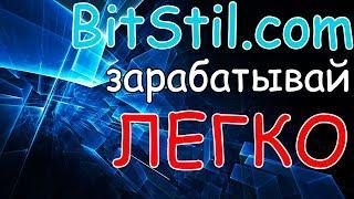 Как заработать в интернете вместе с проектом bitstil com! ОБЗОР!