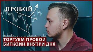 Биткоин Пробои внутри дня и прострелы по альтам / Прогноз цены на сегодня, обзор рынка криптовалют