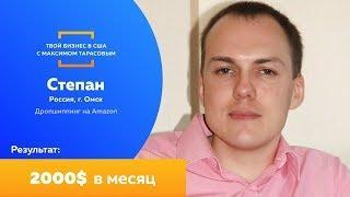 2000$ в месяц на Амазон. Отзыв Степана об обучении у Максима Тарасова