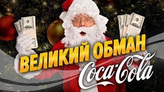 Coca-Cola выдумала Cанта Клауса, чтобы подсадить людей на газировку?
