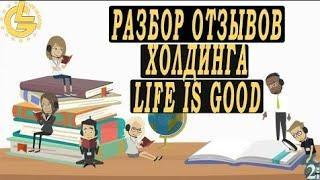 Разбор отзывов Холдинга Life is good - #LIFEISGOOD #VISTA #HERMES #BESTWAY