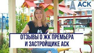 Отзывы о ЖК Премьера Краснодар ➤отзыв о застройщике АСК Краснодар