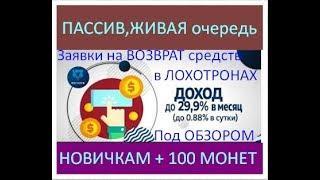 Криптовалюта PRIZM,КАК сделать КОШЕЛЕК #главные ошибки #Возвратсредств #1%еж/дн #prizm