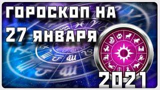 ГОРОСКОП НА 27 ЯНВАРЯ 2021 ГОДА / Отличный гороскоп на каждый день / #гороскоп