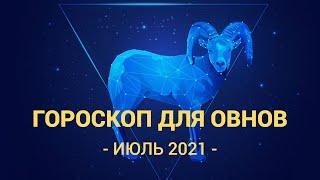♈ ОВЕН - Астрологический прогноз на ИЮЛЬ 2021 | Гороскоп на июль 2021