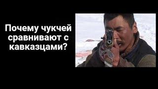 Почему чукчей сравнивают с кавказцами