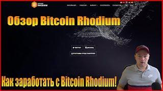 Bitcoin Rhodium - децентрализованная криптовалюта! Как заработать с Bitcoin Rhodium!
