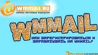 Полный видео урок по работе на сайте WMmail   Как зарегистрироваться и начать зарабатывать   Урок №1