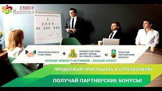 Супер Копилка! Партнёрская программа 28.10.2020 г.