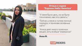 Отзыв о курсе - Анна