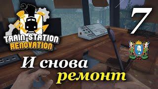 Train Station Renovation ► И снова ремонт #7
