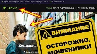 Мошенники lenvea.ru – отзывы о издательстве, лохотрон! Компания Lenvea Развод! Обман и кидалово