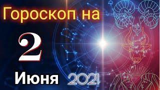 Гороскоп на завтра 2 июня 2021 для всех знаков зодиака. Гороскоп на сегодня 2 июня 2021