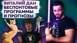 Виталий Дан и развод на ставках и тренировочных программах l Разоблачение Danbet