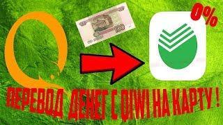 Как перевести деньги с Qiwi на карту без комиссии? Перевод денег с QIWI на карту сбербанка
