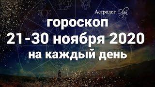 21-30 НОЯБРЯ 2020 ГОРОСКОП на каждый день. ЛУННОЕ ЗАТМЕНИЕ 30.11.2020. Астролог Olga