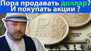 Продавать доллар, покупать акции? Прогноз курса доллара рубля валюты РТС нефть на апрель 2020