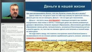 Сергей Ильясов. Что такое деньги в нашей жизни рассказывает Сергей Ильясов
