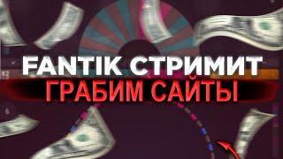 ФАНТИК ИГРАЕТ САЙТАХ FLY/FAST/UP-X/FANDICE ПРОМОКОДЫ