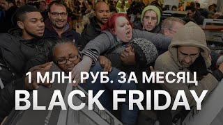 Как заработать 1 миллион рублей на Чёрной Пятнице? - Заработок денег в интернете без вложений