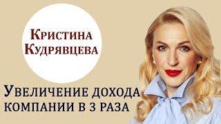 """Отзыв о программе """"Скорость PRO"""" Кристины Кудрявцевой. Увеличение дохода компании в 3 раза"""
