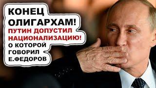 Конец олигархам! Путин допустил национализацию!