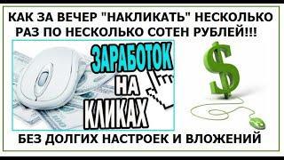 Как за один вечер накликать несколько раз по несколько сот рублей.  Без долгой подготовки и вложений