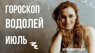 ВОДОЛЕЙ. Гороскоп на ИЮЛЬ 2021   Алла ВИШНЕВЕЦКАЯ