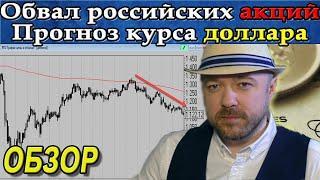 Обвал российских акций. Когда покупать? Прогноз курса доллара рубля валюты. Кречетов - аналитика.