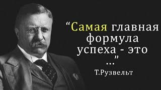 Меткие высказывания Т. Рузвельта  l Цитаты, афоризмы и мудрые мысли великих людей