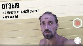Видео отзыв о самостоятельной сборке купольного каркаса D6 в Сочи