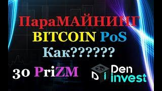 Bitcoin POS Биткоин парамайнинг icorn обзор отзывы криптовалюта раздача 30 Prizm Призм