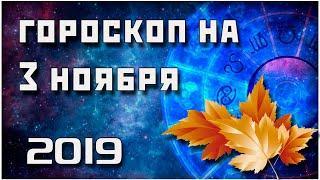 ГОРОСКОП НА 3 НОЯБРЯ 2019 ГОДА / ЛУЧШИЙ ГОРОСКОП / ПРАВДИВЫЙ  ГОРОСКОП НА СЕГОДНЯ  #гороскоп