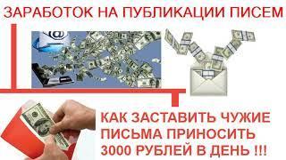 Как заставить чужие письма приносить до 3000 рублей в день.