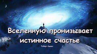 Вселенную пронизывает истинное счастье (Роберт Адамс)
