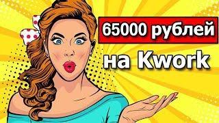 СХЕМА ЗАРАБОТКА на автоматизации KWORK  Как зработать 65 000 рублей! Слив курса