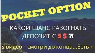 POCKET OPTION - ПОПОЛНИЛ НА 5$