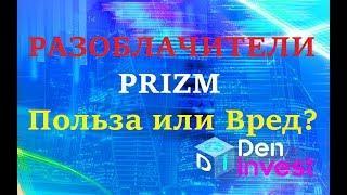 Призм разоблачители PRIZM криптовалюта