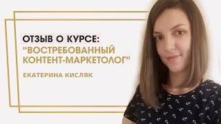 "Кисляк Екатерина отзыв о курсе ""Востребованный контент-маркетолог"" Ольги Жгенти"