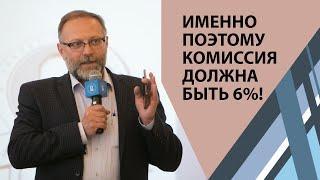 Обучение риэлторов. Ответ на часто задаваемый вопрос: почему комиссия агента 6%?