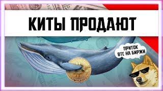 РОСТА НЕ БУДЕТ — КИТЫ ПРОДАЮТ BTC | Биткоин Прогноз Крипто Новости | Bitcoin BTC заработать 2020 ETH