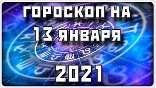 ГОРОСКОП НА 13 ЯНВАРЯ 2021 ГОДА / Отличный гороскоп на каждый день / #гороскоп