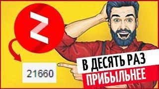 Кейс: 21660 руб. с Яндекс Дзен без дочиток. Новый способ как заработать на Яндекс Дзен на партнерках