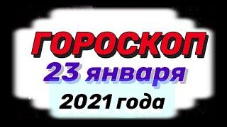 Гороскоп на 23 января 2021 года. Все знаки зодиака. Гороскоп на завтра. Гороскоп на сегодня.