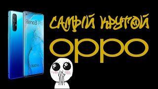 oppo reno 3 pro обзор | отзыв о смартфоне oppo reno3 pro - Отзывы в Плеер.Ру