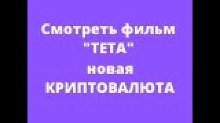 Смотреть фильм ТЕТА-НОВАЯ КРИПТОВАЛЮТА