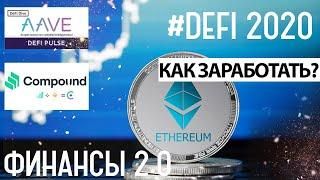 Defi ТРЕНД 2020| Как заработать на Defi | Что такое Дефай? Децентрализованные финансы и криптовалюта