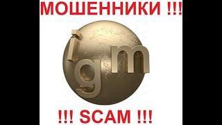 Imperial global markets - Брокер мошенник развод на деньги!