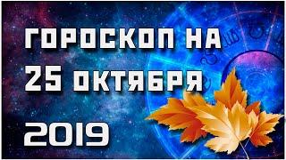 ГОРОСКОП НА 25 ОКТЯБРЯ 2019 ГОДА / ЛУЧШИЙ ГОРОСКОП / ПРАВДИВЫЙ  ГОРОСКОП НА СЕГОДНЯ  #гороскоп