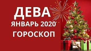 Дева - гороскоп на январь 2020 года